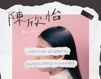 Poster   雲科視傳系化妝晚會,陳欣怡 Dear diary , ______