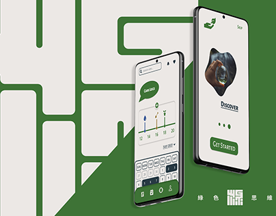 Green Thoughts|Adobe XD Design Challenge 6/21-7/23