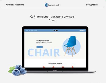 Сайт интернет-магазина стульев Chair