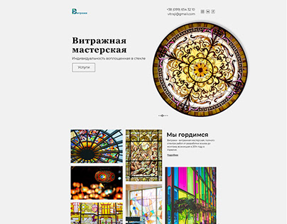 Landing Page. Stained Glass Workshop