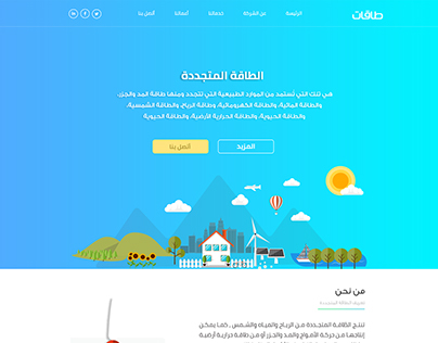 Taqat Renewable Energy | One Page Website
