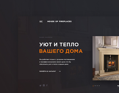 Website - House of fireplaces