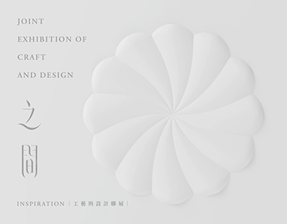 「之間」-工藝與設計聯展 JOINT EXHIBITION OF CRAFT AND DESIGN