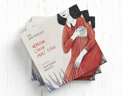 My Aunt's Red Dress / Picture Book