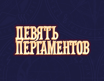 "Russian Interpretation of the ""Nine Parchments"" Game Lo"