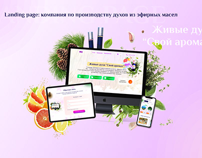 Web-site. Landing page for company producing aroma oils