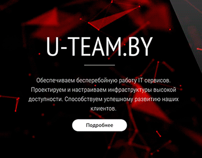 U-TEAM.BY
