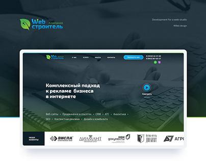 Web строитель_Web design