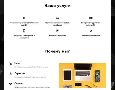Landing Page (концепт сделан в рамках обучения)