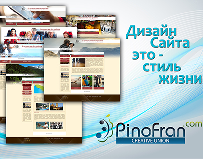 The site as travel, displays in what you like