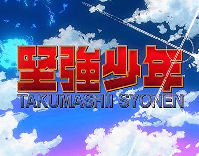 【堅強少年 TAKUMASHII SYONEN】第一季 Opening - 1