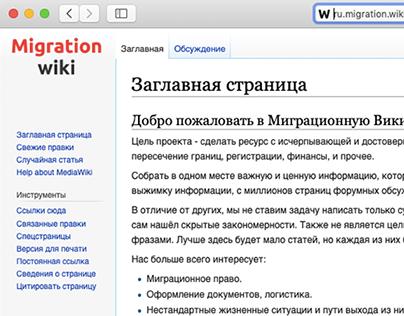 Migrapedia