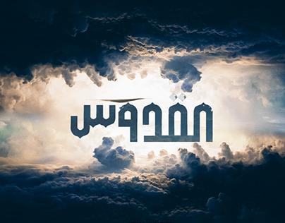 أسماء الله الحسني الجزء الأول