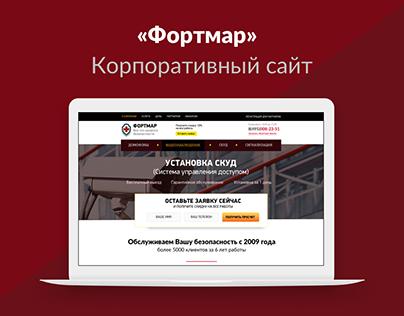 Дизайн корпоративного сайта «Фортмар»