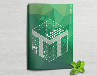 Sberbank Operations corporate magazine