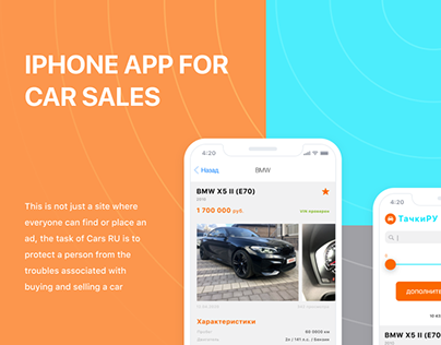 Iphone app for car sales