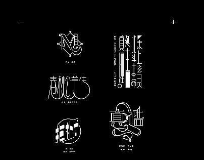 Chinese Typography for tee