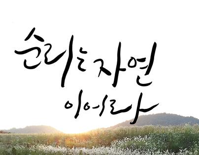 마음수련 우명 시집 '참세상'과 캘리그라피