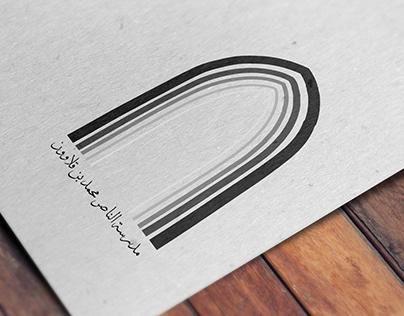 El-Nasser Mohamed Ibn Qalawoon school's Logo