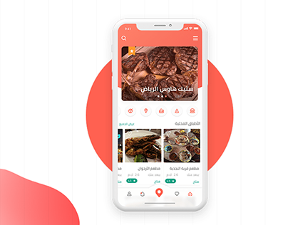 Jahez App - Food Delivery app