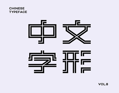 Chinese Typeface Vol.8