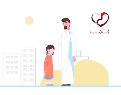 Kellana l Charity Association l KSA