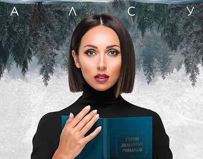 """Алсу """"Герои любимых романов"""", постер"""