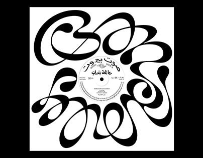 Al Jaride Vinyl