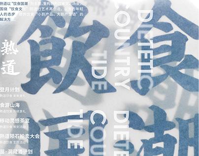 《熟道-饮食国潮》展览视觉形象设计