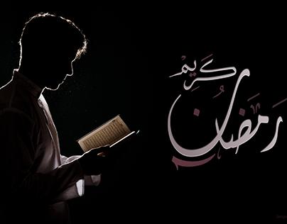 Ramadan 2018 مخطوطة رمضان كريم