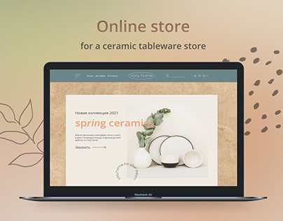 ИМ посуды и декора/Online store for a ceramic tableware