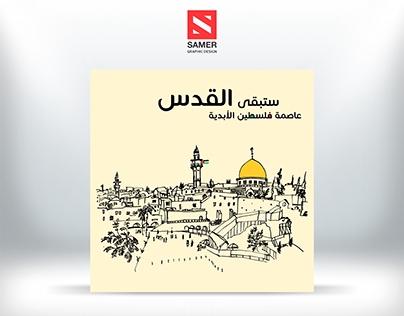 ستبقى #القدس عاصمة فلسطين الابدية