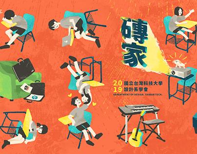 臺灣科技大學 2019設計系學會 | 主視覺設計