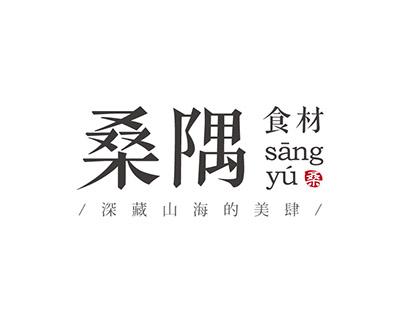 """""""桑隅食材""""品牌设计"""