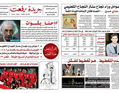تصميم جرائد ومجلات إعلانية