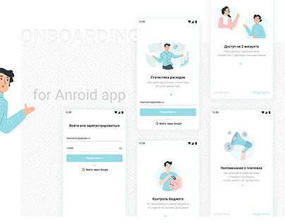 Onboarding for Android applicatoin