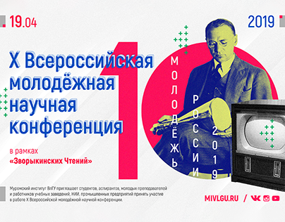 Poster – All-Russian Youth Scientific Conference 2019