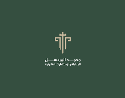 Mohamed Murisel Law Firm | Branding