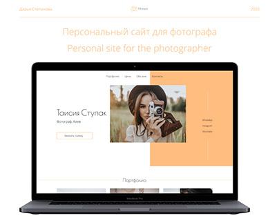 Personal site | Персональный сайт