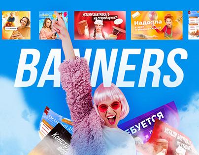 Баннеры/Banners