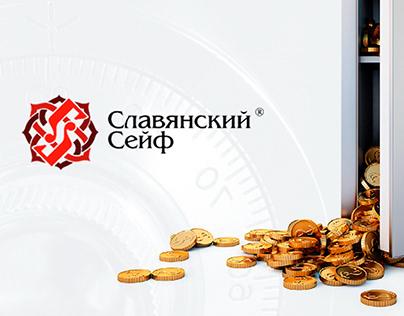 """Создание сайта для компании """"Славянский Сейф"""""""