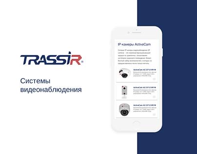 Trassir. CCTV systems