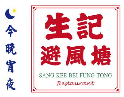 SANG KEE brand redesign || 校园餐饮品牌改造
