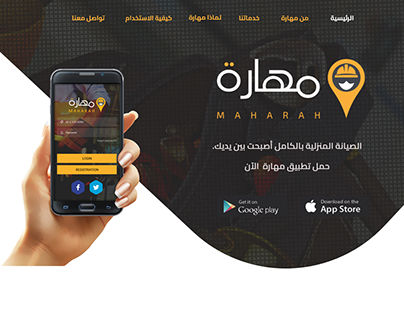 Maharah App Landing Page - Redesign