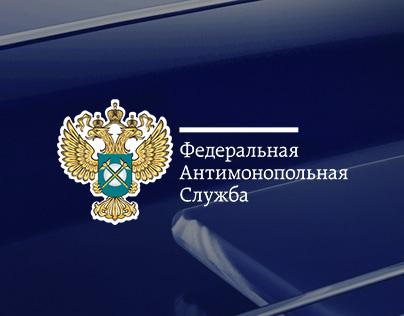 ФАС Неделя конкуренции в России 2015