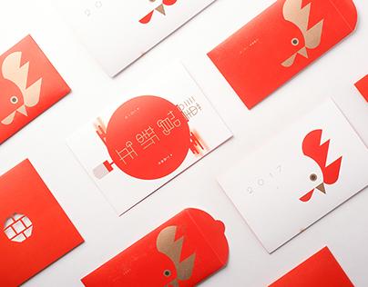 二〇一七New Year Invitation Cards Designねんがじょう