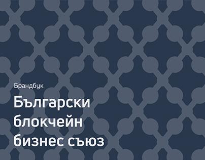 Bulgarian blockchain business council-B3C - Brandbook