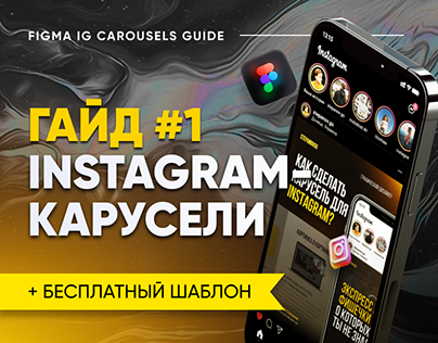 Figma Instagram Carousels Create [GUIDE + Template]