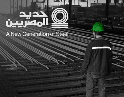 The Egyptians Steel - folder design