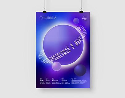 Planetarium | Poster